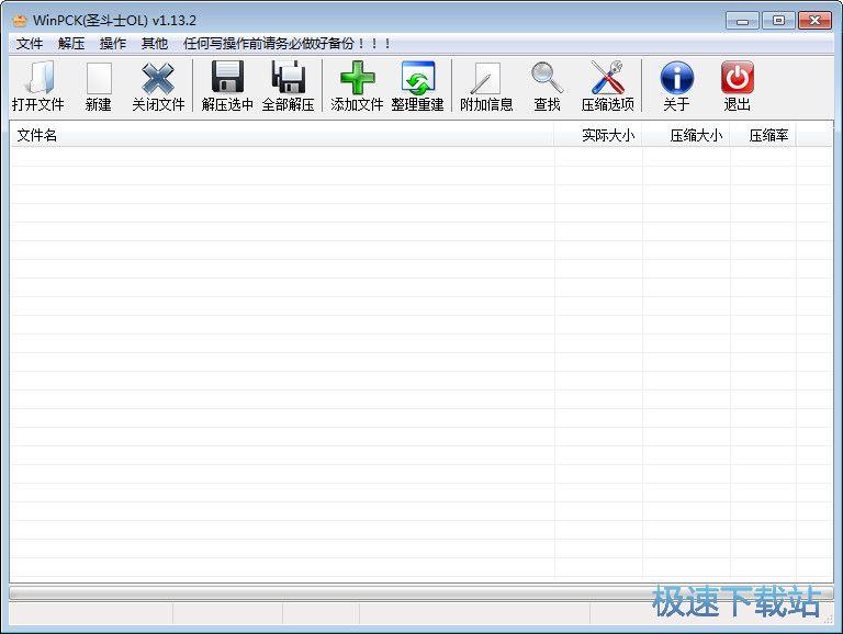 pck文件