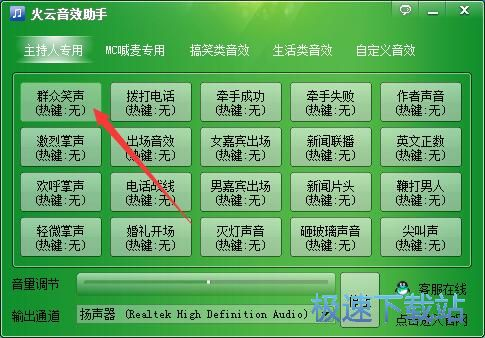 火云音效助手图片_火云音效助手软件截图_极速下载站
