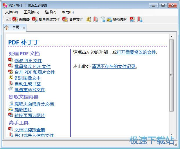 PDF补丁丁图片