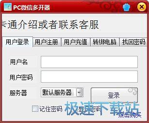 PC微信多开器
