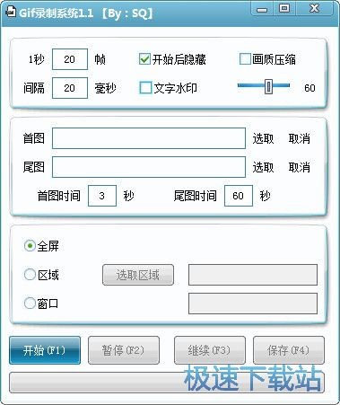 GIF录制系统图片