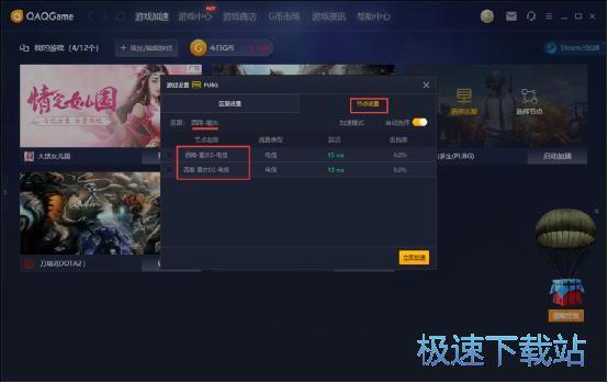 qaq游戏加速器下载图片