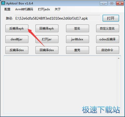 apk反编译工具箱下载
