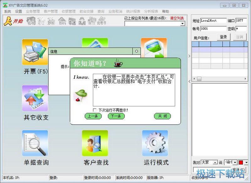 XY广告文印管理软件 图片 01s
