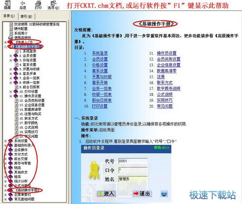 XY广告文印管理软件 图片 02s