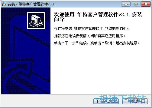 维特客户管理系统下载