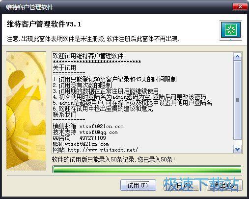 维特客户管理软件 图片
