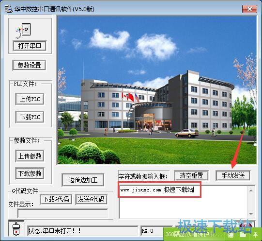华中数控串口通讯软件