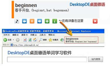 桌面德语软件下载