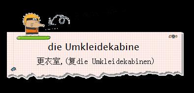 desktopde桌面德语背单词学习软件