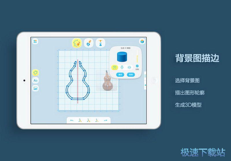 免费3d绘图软件下载