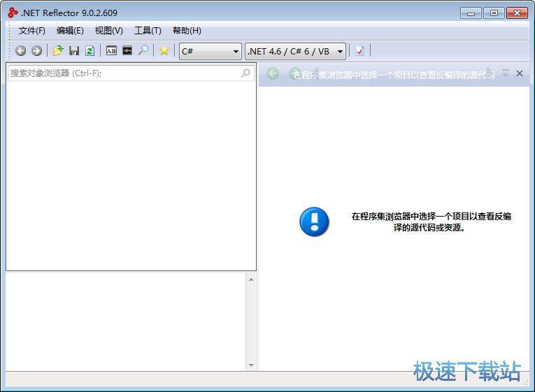 .net反编译