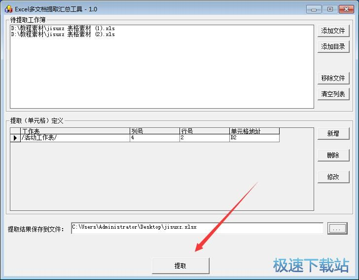 excel多文档提取汇总工具 图片