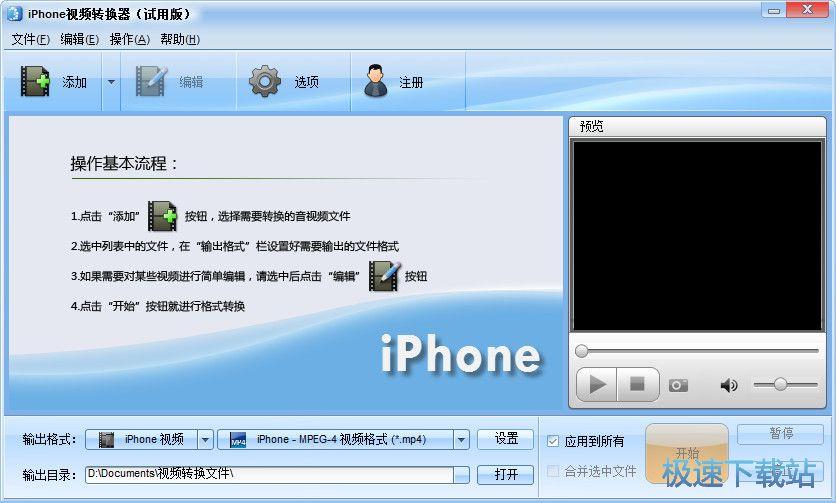 架构iPhone魔法视频转换器下载安卓格式v架构图片