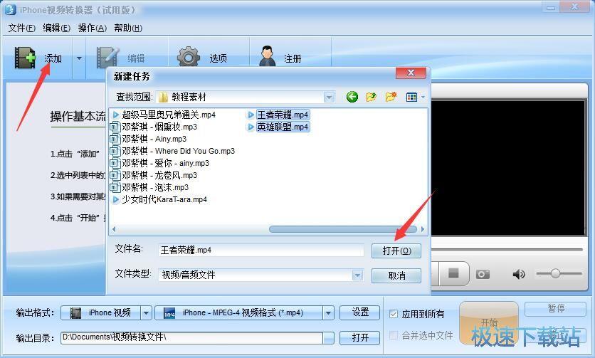 魔法iphone视频格式转换器下载