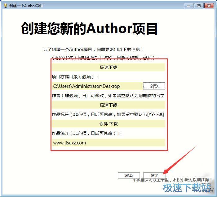 author写作软件下载