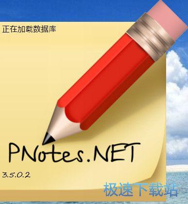 PNotes.NET 缩略图 01