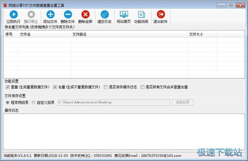 阿斌分享TXT文件数据查重去重工具图片