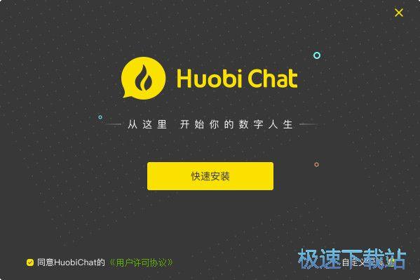 Huobi Chat 缩略图 02