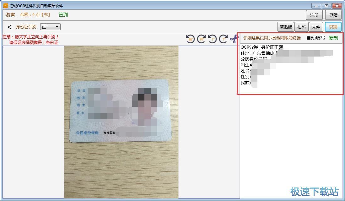 亿诚ocr证件识别自动填单软件 图片