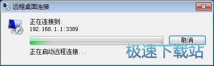 远程控制 远程桌面
