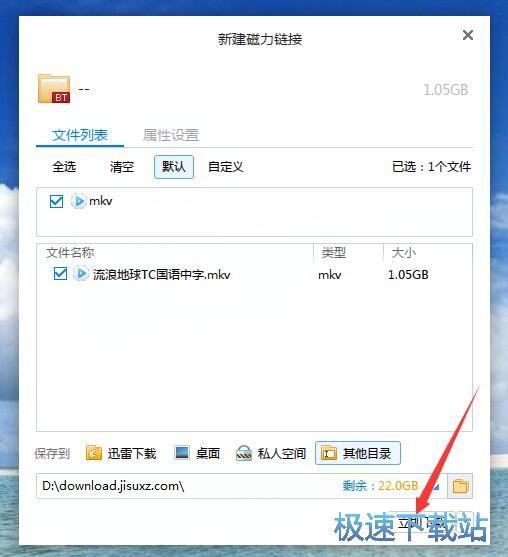 怎么下载流浪地球国语中字?下载