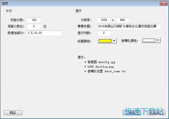 微润竞赛计分软件 图片 02s