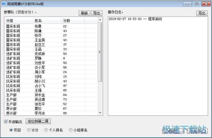 微润竞赛计分软件 图片 01s