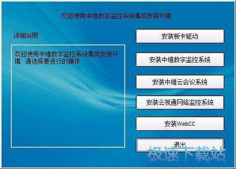 中维云会议系统 图片 01s