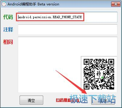 Android编程助手 图片 02s