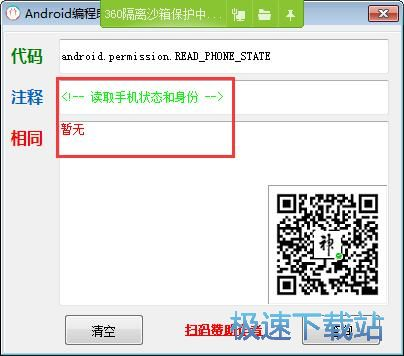 Android编程助手 图片 03s