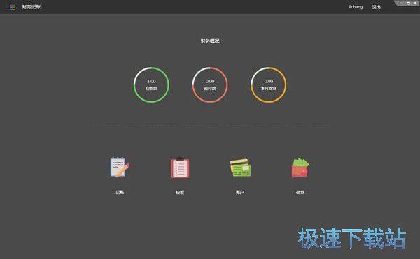 百草智慧ERP 图片 04s