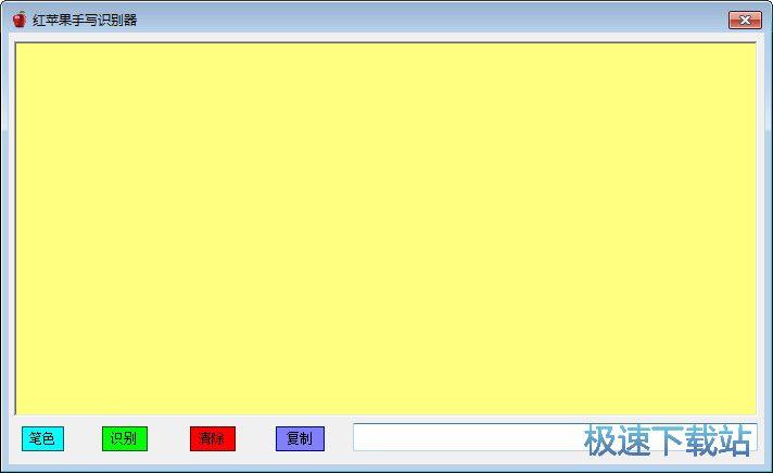 红苹果手写识别器 图片 01s