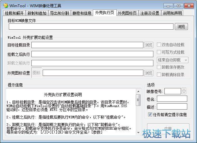 wim映像处理工具下载
