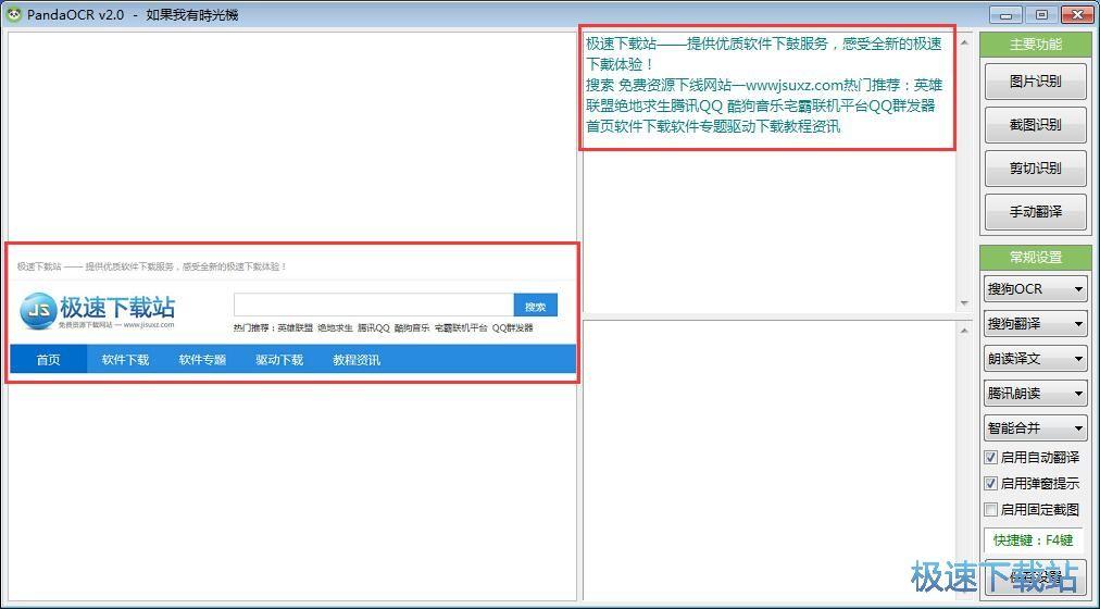熊猫ocr文字识别翻译软件下载图片