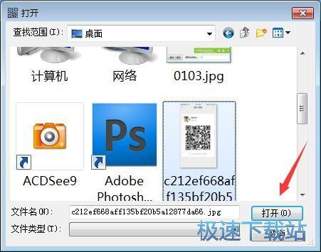 二维码地址解析器 图片 03s