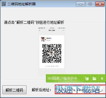 二维码地址解析器 图片 04s