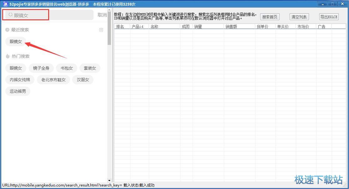 拼多多销量排名Web浏览器 图片 02s