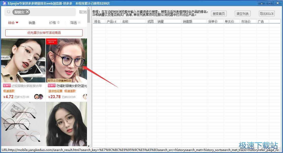 拼多多销量排名Web浏览器 图片 03s