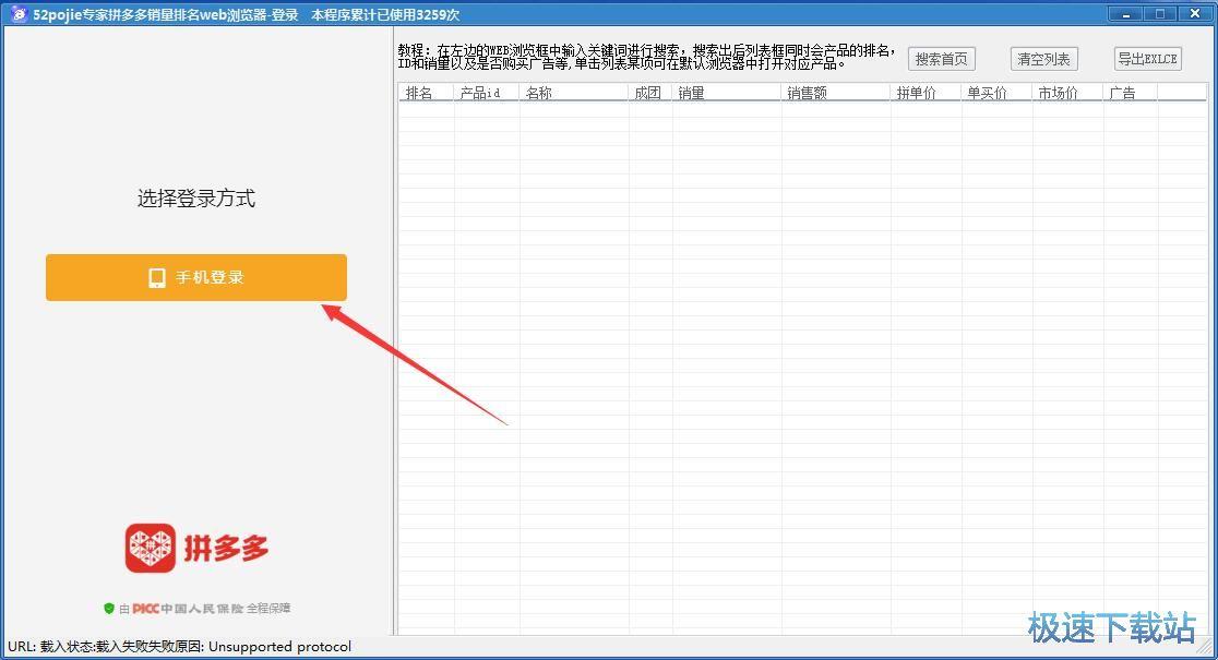 拼多多销量排名Web浏览器 图片 04s