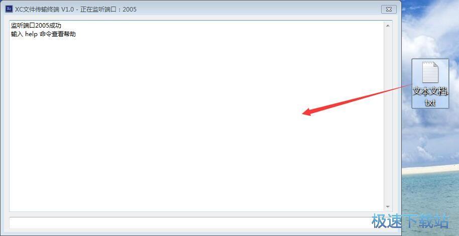 XC文件传输终端 图片 02s