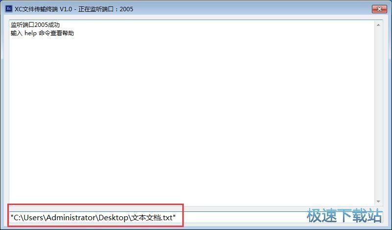 XC文件传输终端 图片 03s