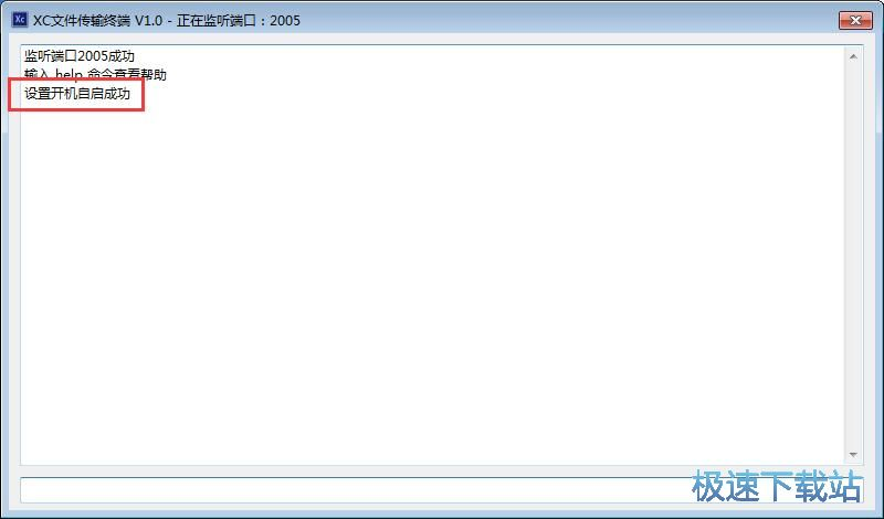 XC文件传输终端 图片 05s
