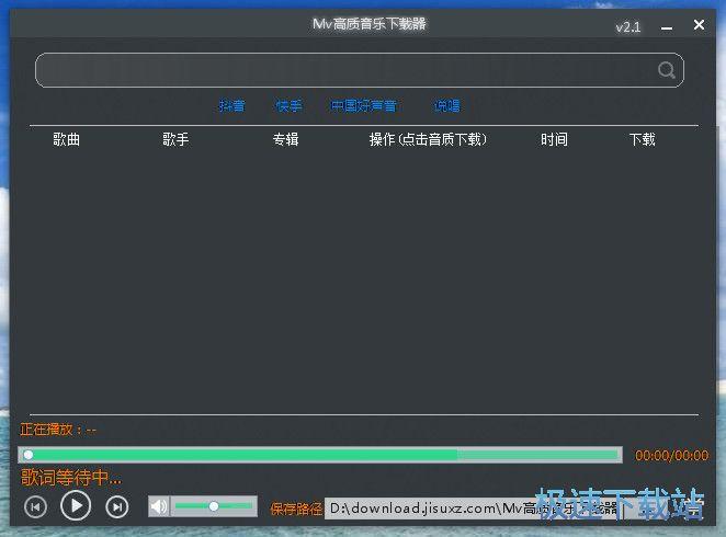 MV高质音乐下载器 图片 01s