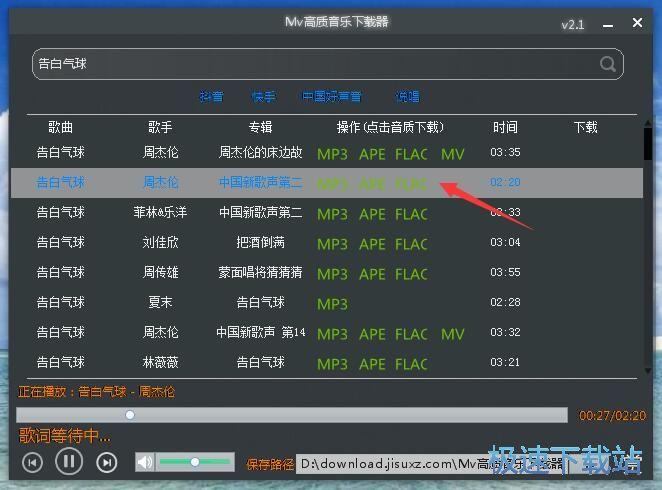 MV高质音乐下载器 图片 05s