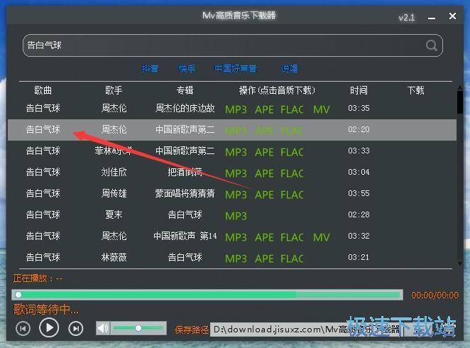 MV高质音乐下载器 图片 04s