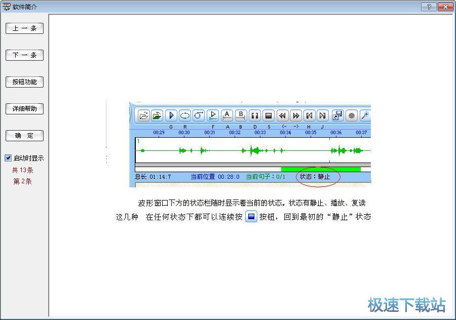 角斗士超级软件复读机 图片 02s