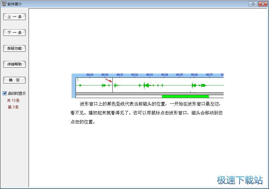 角斗士超级软件复读机 图片 03s