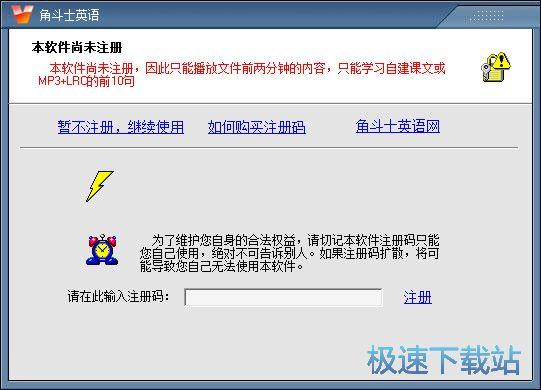 角斗士超级软件复读机 图片 06s