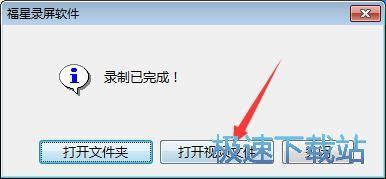 录屏软件截图